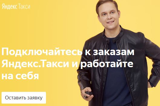 Жұмыс Павлодарда яндекс такси