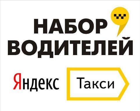 яндекс такси работа онлайн