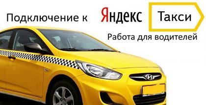 водитель такси свежие вакансии